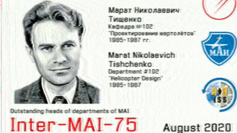 Тищенко М.Н.