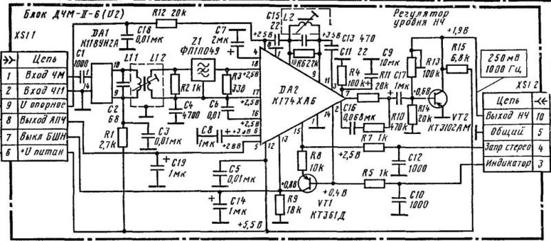 схема модуля ДЧМ-П-6