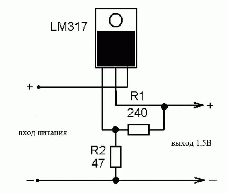 схема включения LM317 для получения 1,5В