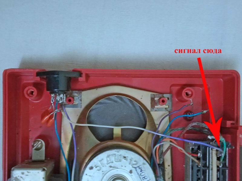показано куда подключать сигнал в Мещера ПТ-201-1