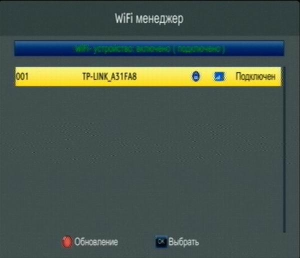 подключен Wi-Fi (снято через аналоговый выход)