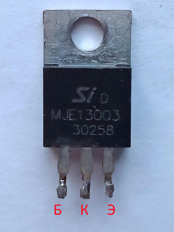 распиновка транзистора MJE13003