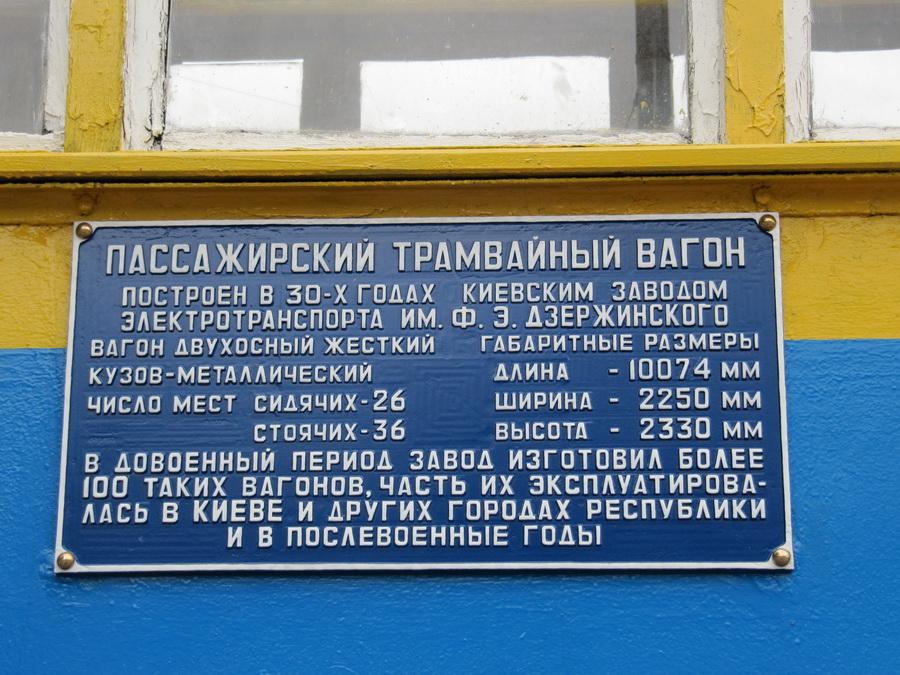 Трамвай серии '900' (2M) (Киев, Подольское трамвайное депо)7 (3)