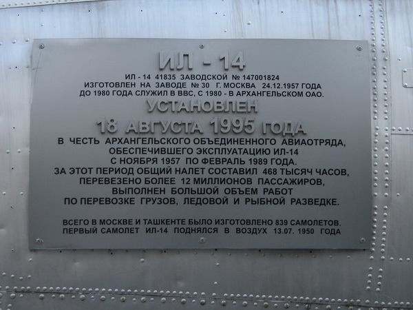 ) Архангельск 022