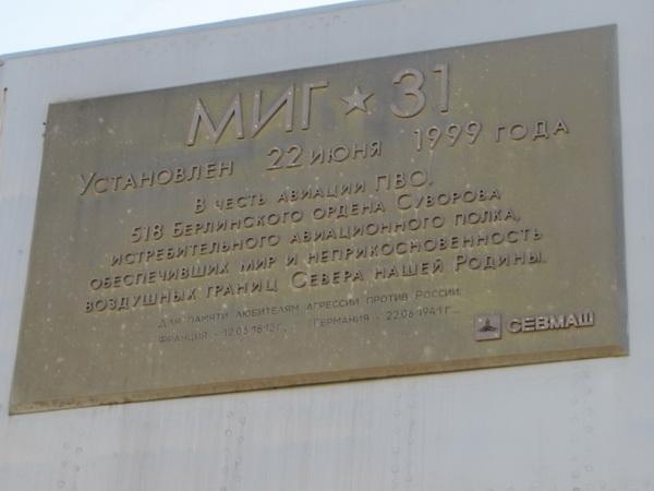 ) Архангельск 301