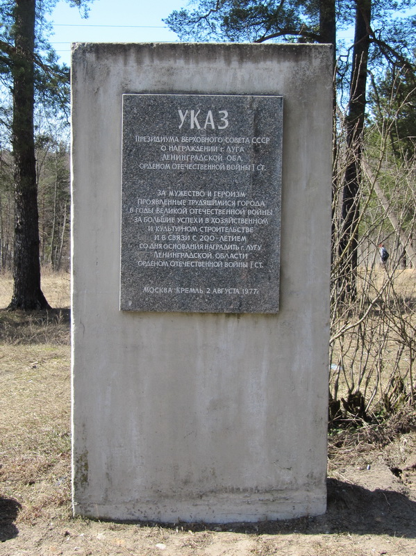 Для ЖЖ Гаубица М-30 (мемориал 'Лангина гора', г. Луга, Ленобласть) (2)