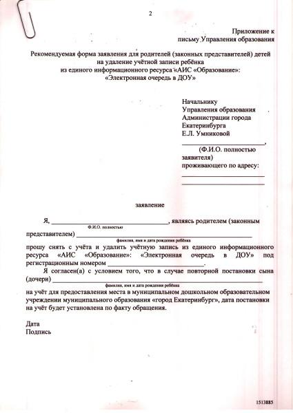 Document_669