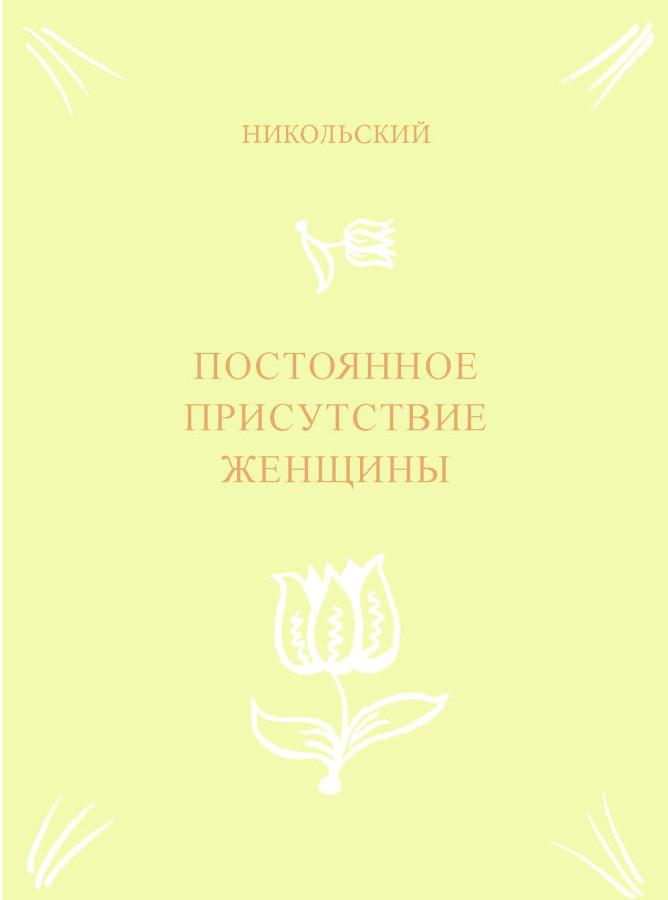 nikolsky_second _book_cover