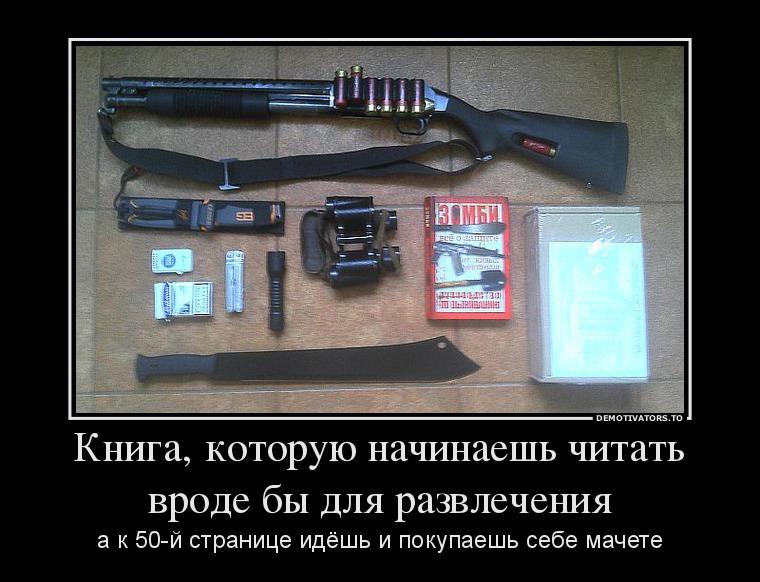 472259_kniga-kotoruyu-nachinaesh-chitat-vrode-byi-dlya-razvlecheniya_demotivators_ru