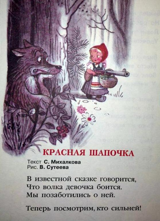 красная шапочка и её пушечка