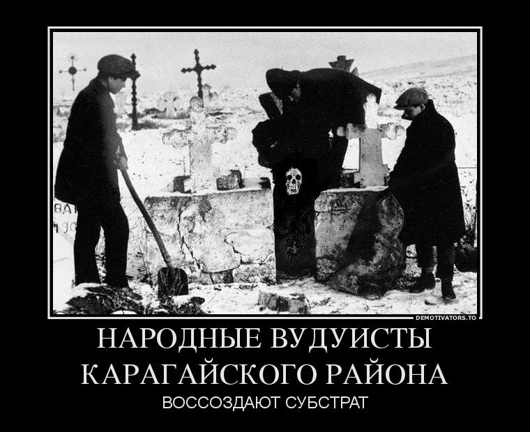 67335_narodnyie-vuduistyi-karagajskogo-rajona_demotivators_to