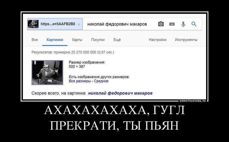 656973_ahahahahaha-gugl-prekrati-tyi-pyan_demotivators_to