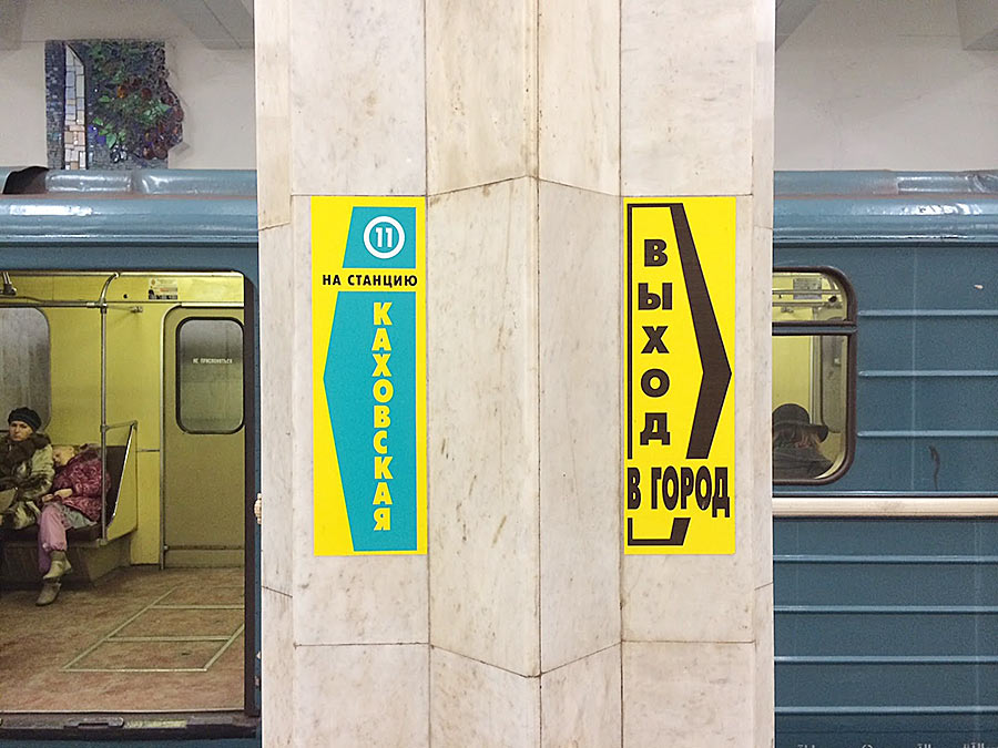 moscow-metro_sign