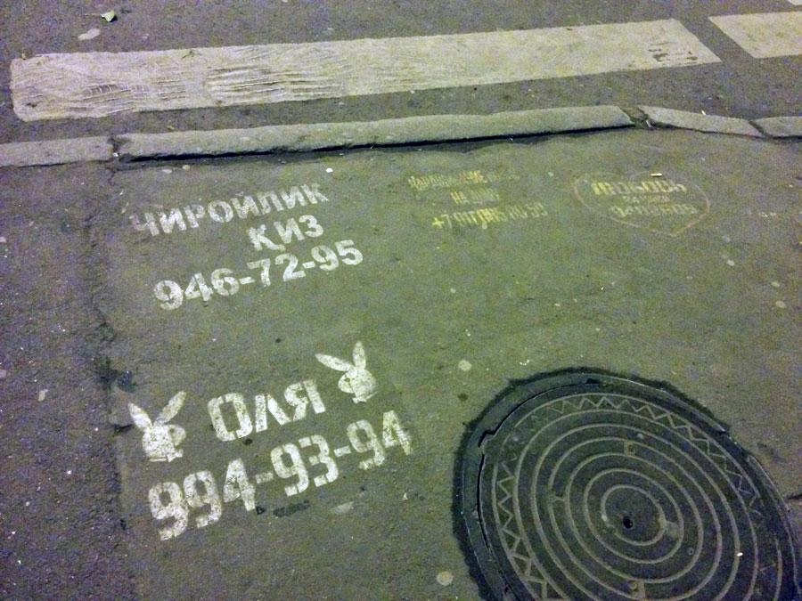 lj-asfalt-2