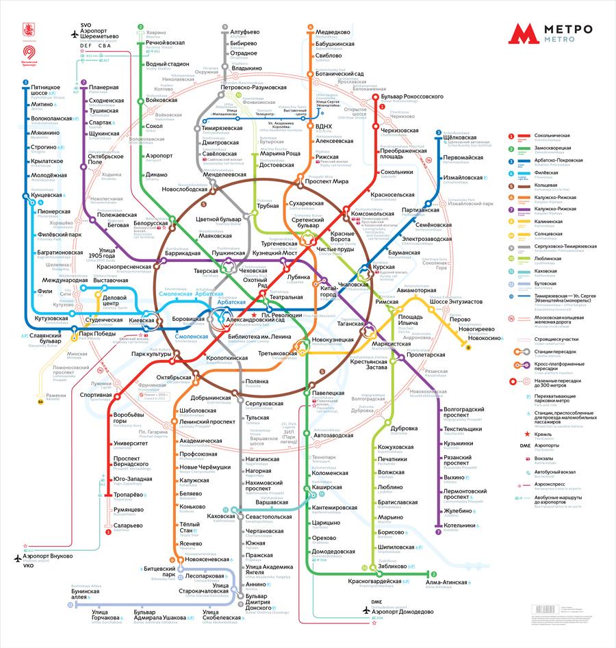 схема московского метрополитенас аэроэкспрессами