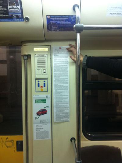 metro-103