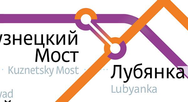 metro-117