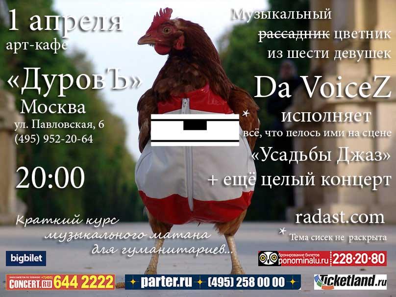 афиша - chiken
