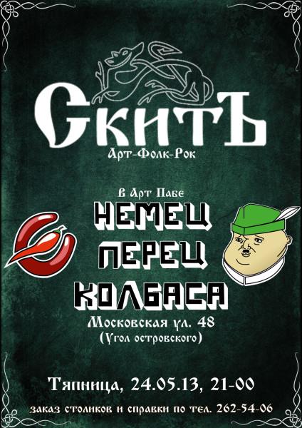 NPK0513