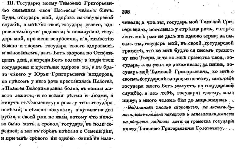 Головачова