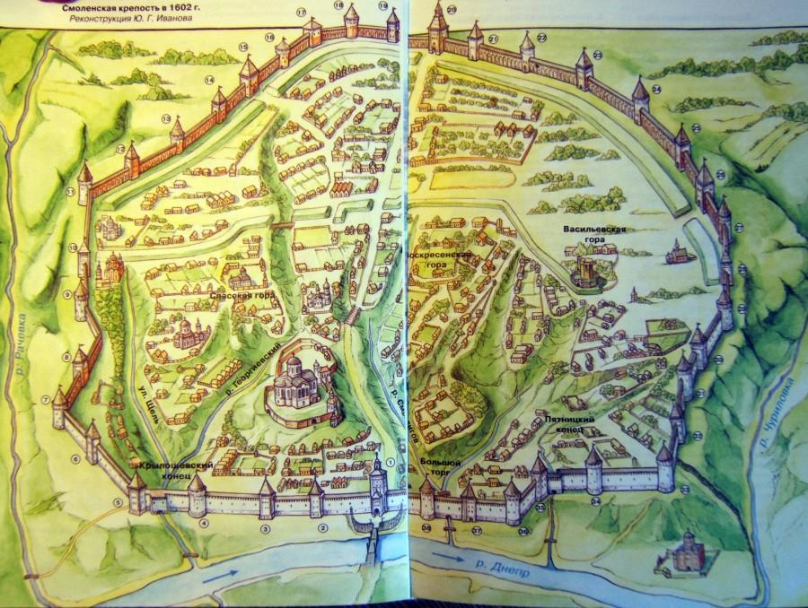 Смоленск в 1601-1610 годах.