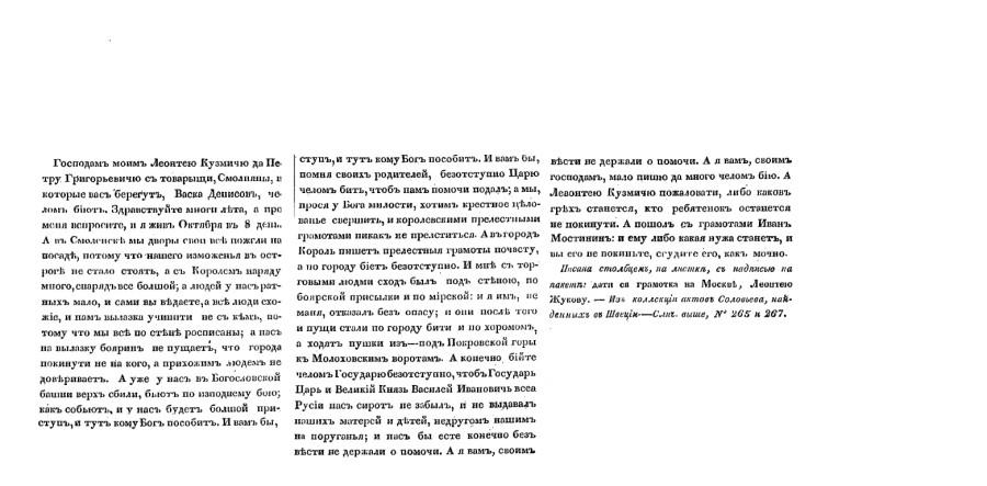 Денисов - письмо в Москву товарищам, чсоленским посадским людям. 9 окятбяря 1609 года.