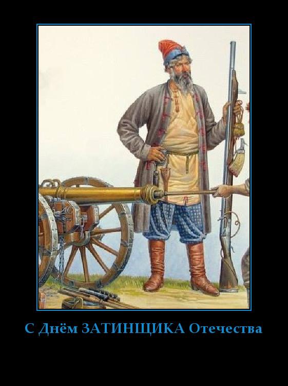 Затинщик с картины Олега Федорова.