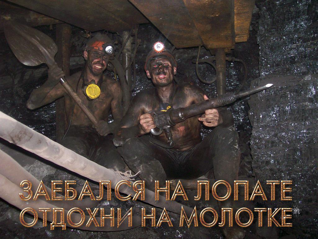Днем рождения, прикольные картинки шахтеров