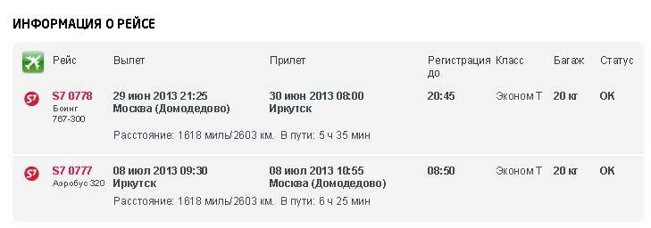 E-Ticket_Mikhail_Kosymov_DME-IKT-DME_29-06-13_ru
