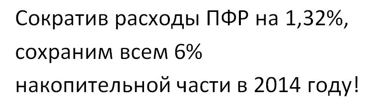 ПФР_1.32