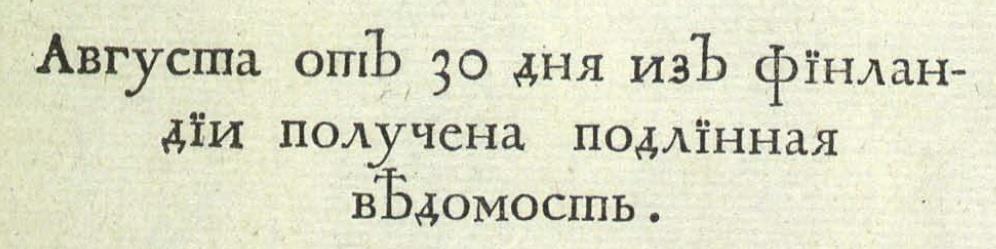 1713_08_30