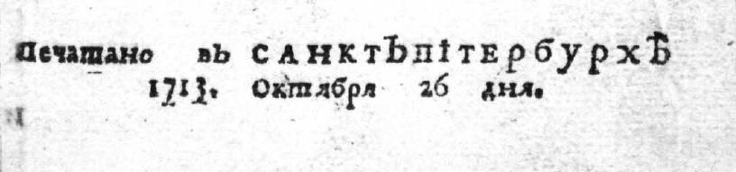 1713_09_28-2