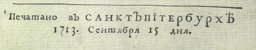 1713_09_15-2
