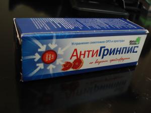 antigrinpeace 003
