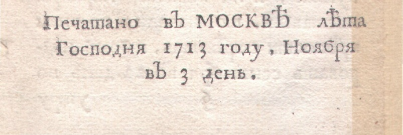 3-11-1713