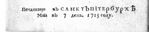 1715_05_07_a
