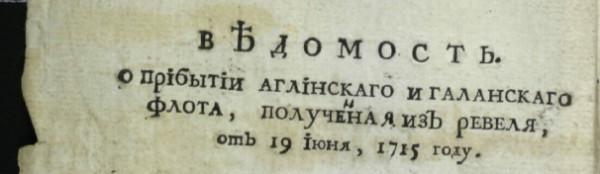 1715_06_27