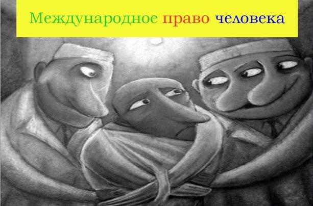 mejdunarodnoe_pravo