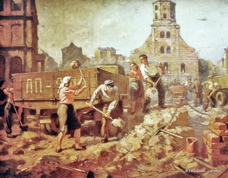 Неизвестный художник «Восстановление Риги после войны» 1949