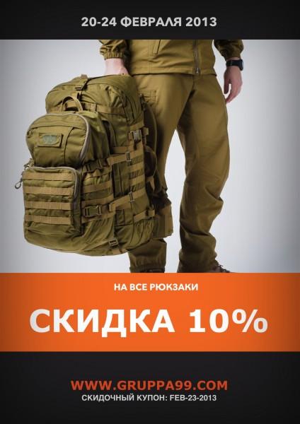 Packs 10% Sale
