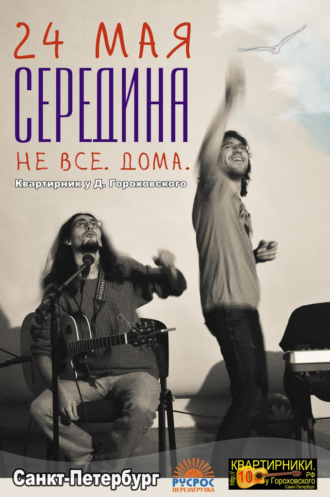 Seredina_Gorohovskiy_24_web