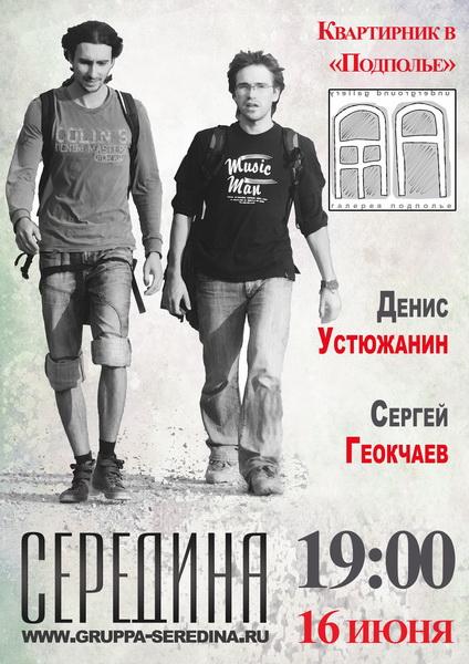Seredina_v_Podpolye web
