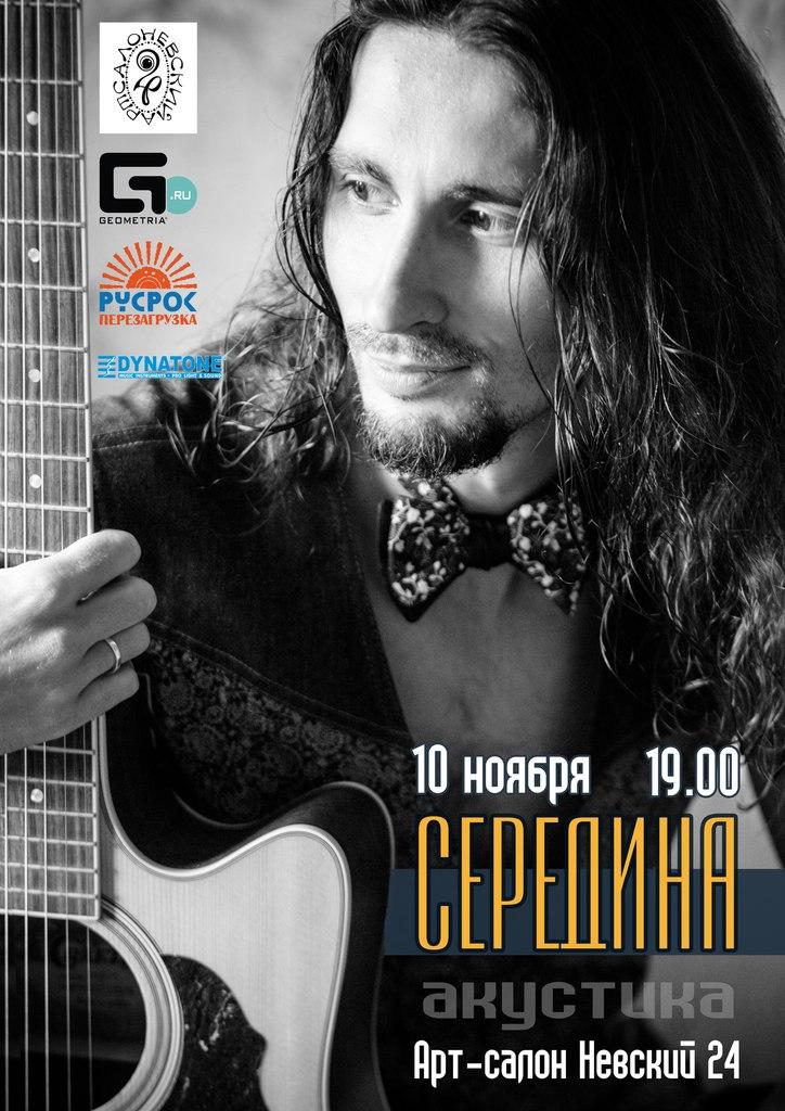 Seredina _Nevskiy_24