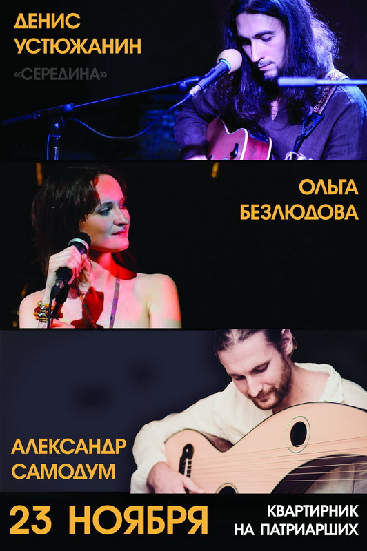 Denis Ustyuzhanin - Aleksandr Samodum 23 web