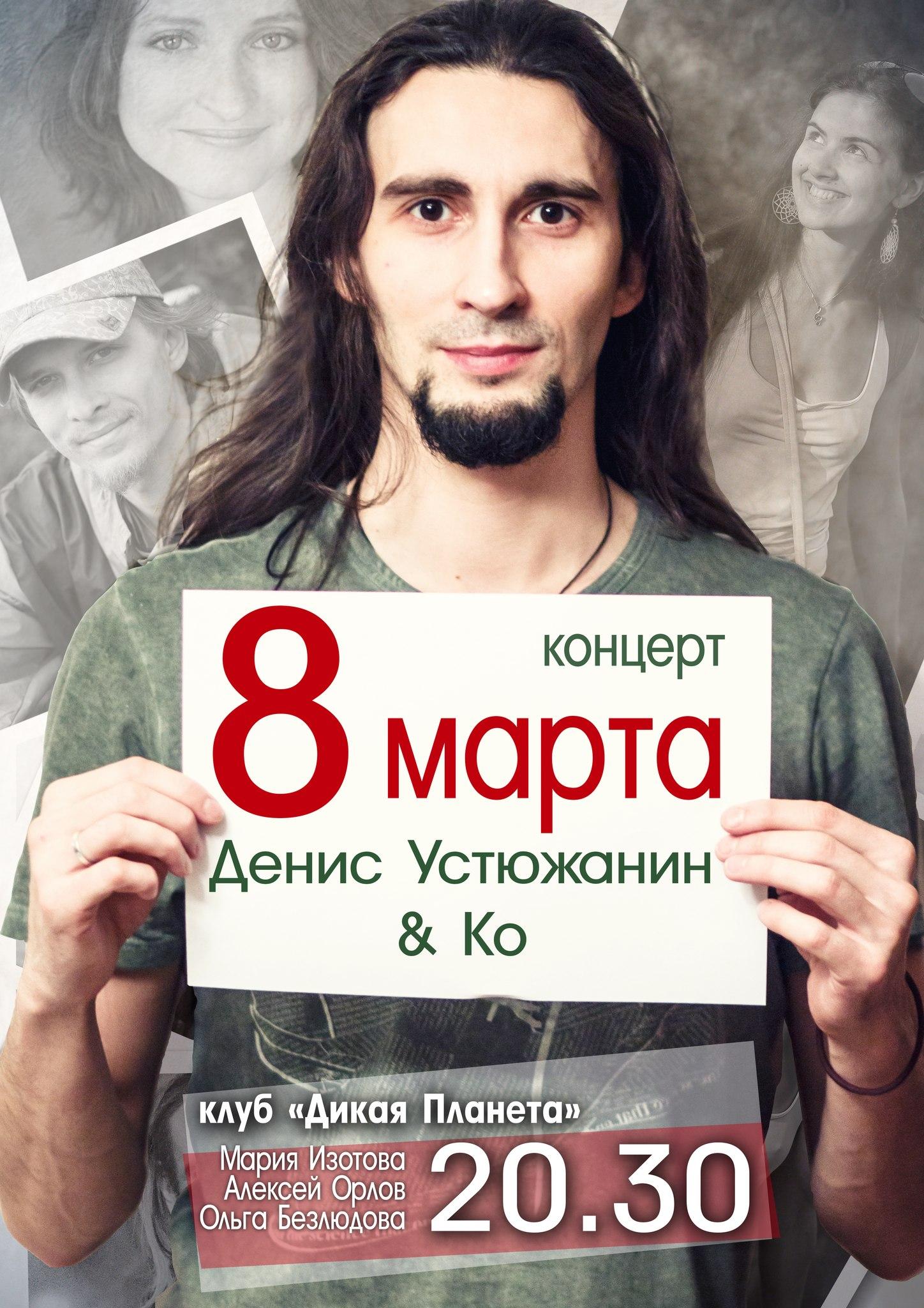 Denis Ustyuzhanin 8 marta