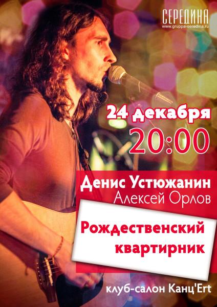 Kvartirnik_Seredina_24_12