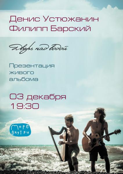 Seredina_Barskiy_More_Vnutri.jpg