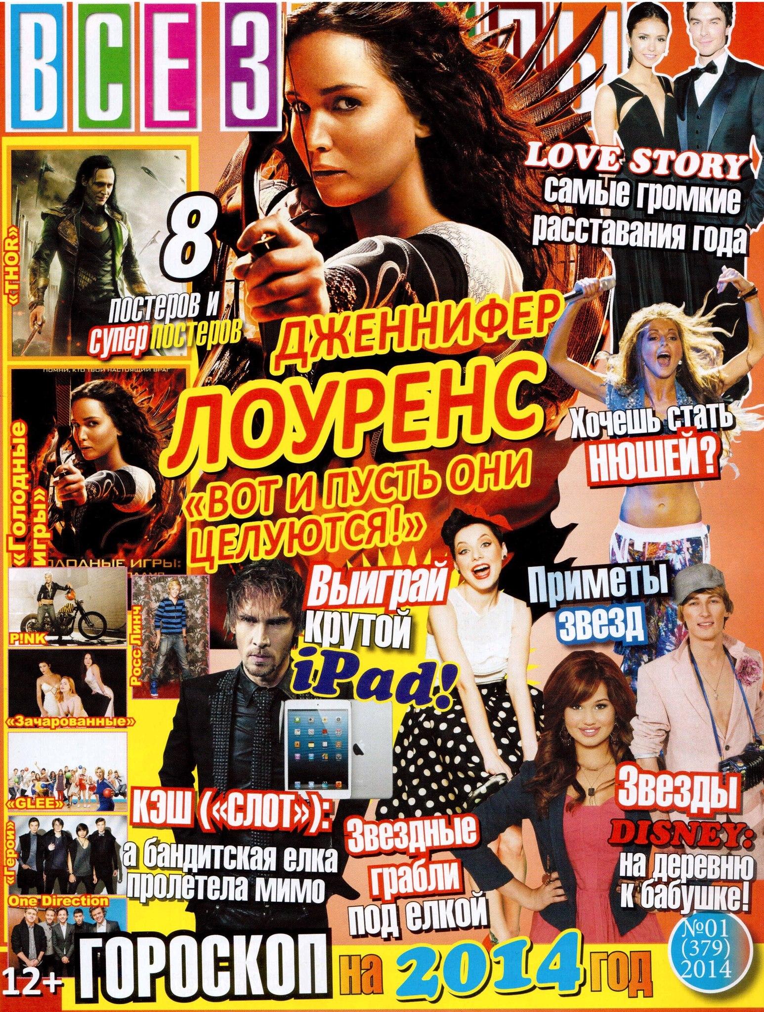 карнавалу журнал популярный благодаря постерам звезд стиле