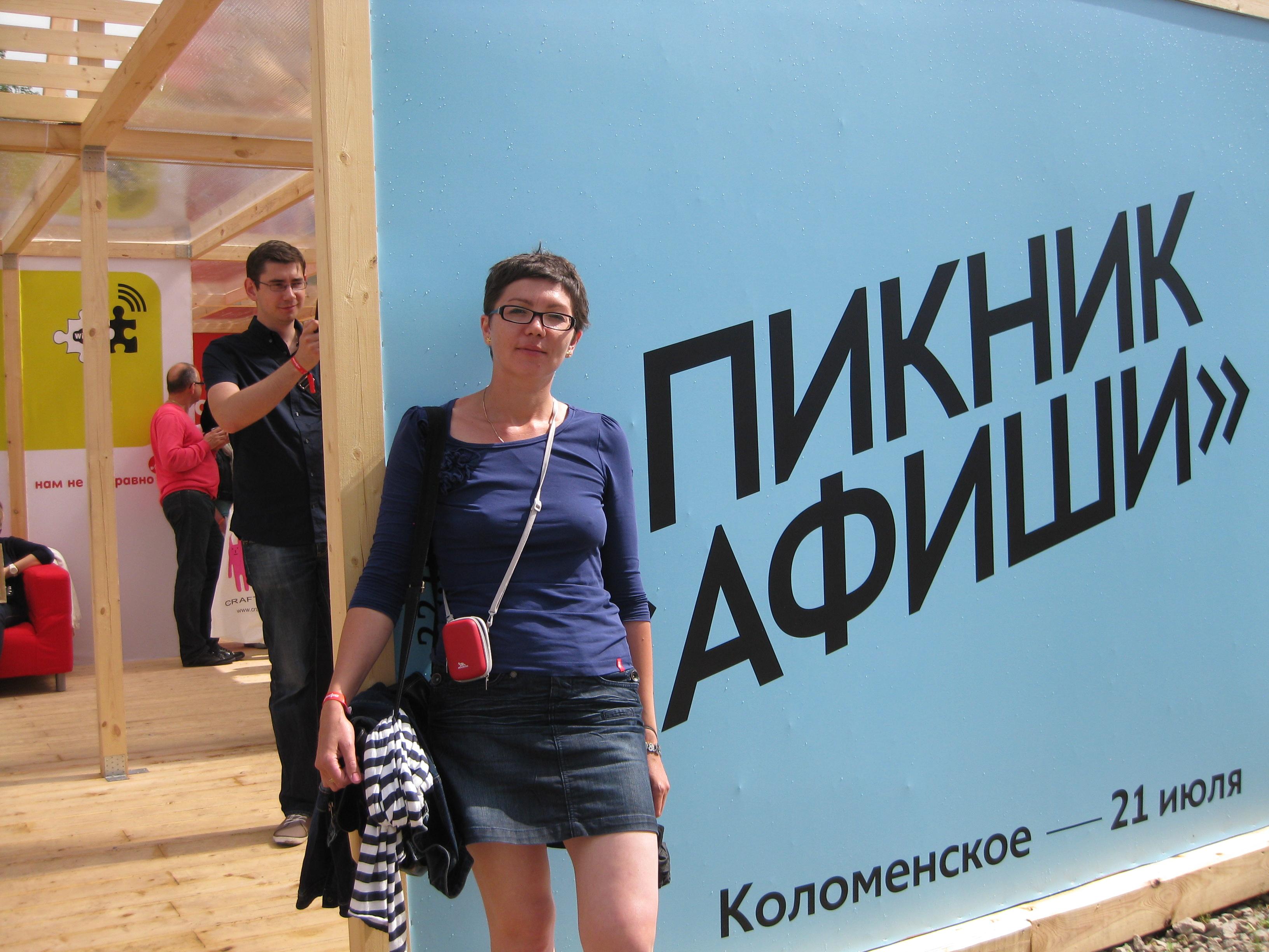 Заявка на ярмарку выходного дня в москве
