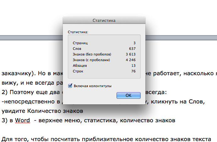 Снимок экрана 2012-07-27 в 12.48.44
